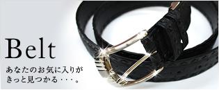 Belt あなたの お気に入りがきっと見つかる・・・。