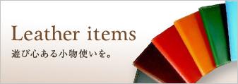 Leather items 遊び心ある小物使いを。
